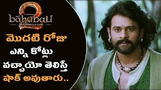 Bahubali 2 first day collections | lr media