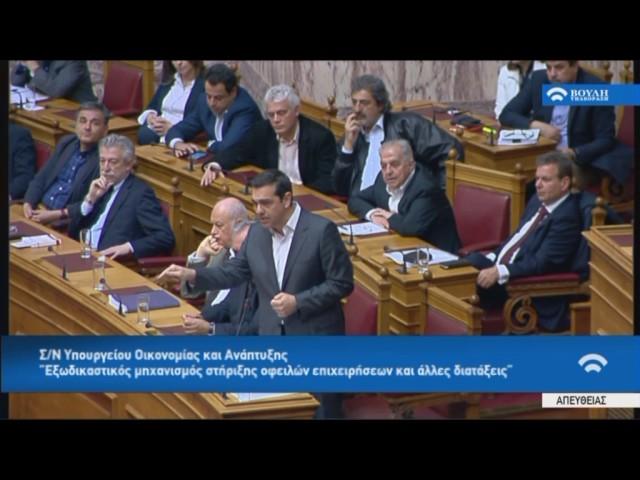 <h2><a href='https://webtv.eklogika.gr/a-tsiprasprothipourgosdefter-exodikastikos-michanismos-stirixis-ofilon-epichiriseon28042017' target='_blank' title='Α.Τσίπρας(Πρωθυπουργός)(Δευτερ.)(Εξωδικαστικός μηχανισμός στήριξης οφειλών επιχειρήσεων)(28/04/2017)'>Α.Τσίπρας(Πρωθυπουργός)(Δευτερ.)(Εξωδικαστικός μηχανισμός στήριξης οφειλών επιχειρήσεων)(28/04/2017)</a></h2>
