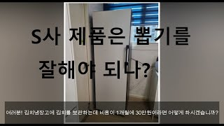 "S사 김치냉장고 AS 대실망!(Company ""…"