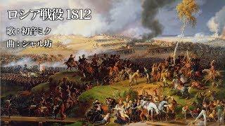 【初音ミク】ロシア戦役1812