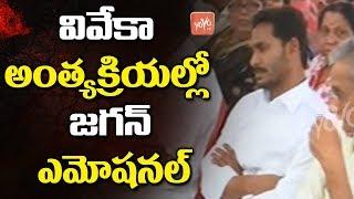 YS Jagan Emotional At YS Vivekananda Reddy Final Journey | AP News | YSRCP | Pulivendula | YOYO TV