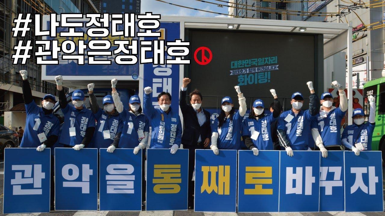 [정태호 후보 지지선언 캠페인] '나도정태호' 많은 성원, 고맙습니다
