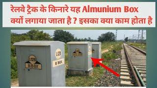 रेलवे ट्रैक के किनारे Aluminum Box क्यों लगा  होता है ?  Amazing Facts !! Railway special !