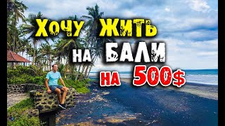 Жить на Бали за 500 долларов сколько стоит жить на бали найти работу на бали пляжи жить в америке