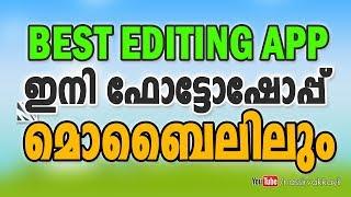 Best editing android app - ഇനി ഫോട്ടോഷോപ്പ് മൊബൈലിലും- Malayalam tech video