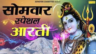 सोमवार स्पेशल आरती :ॐ जय शिव ओमकारा | Om Jai Shiv Omkara | Shiv Aarti | Rakesh Kala | Sonotek Bhakti