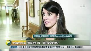 """[中国财经报道]旧金山将全美步枪协会列为""""恐怖组织""""  CCTV财经"""