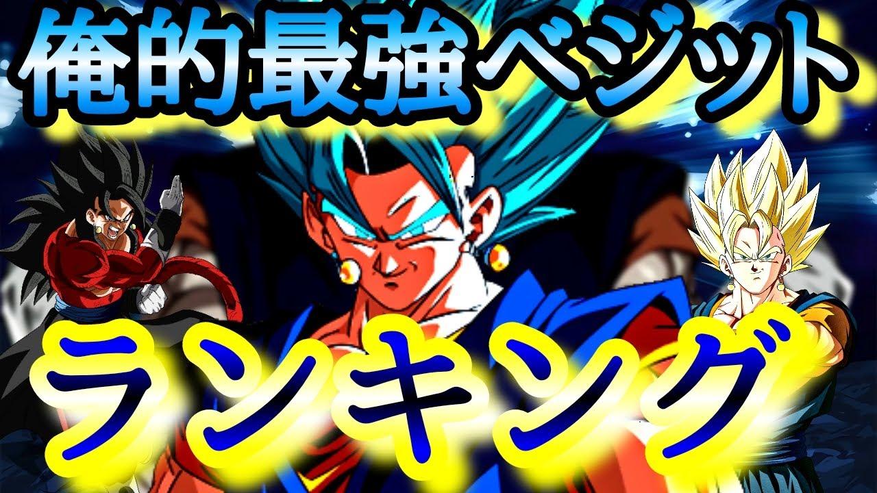 ランキング ドッカン バトル 最強 【ドッカンバトル】最強パーティランキング【最新版】