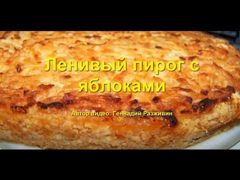 ленивые пироги рецепты с фото
