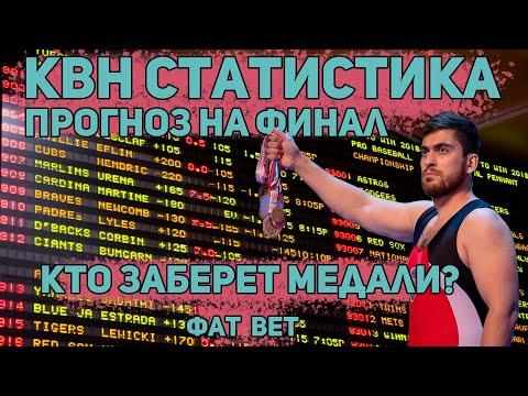 КВН статистика. Прогноз на финал Высшей лиги 2019