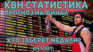 КВН статистика Прогноз на финал Высшей лиги 2019