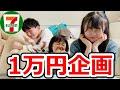 【3姉弟】みんなでコンビニ1万円企画したら、楽しくないわけないじゃん!!
