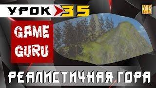 GameGuru - РЕАЛИСТИЧНАЯ ГОРА - урок 35 (создание игры без навыков программирования)