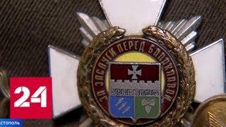 75 лет спустя: воспоминания оставшегося в живых участника освобождения Балаклавской бухты - Россия…