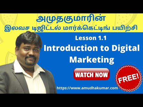 Lesson 1.1 Introduction to Digital Marketing | Free Online Digital Marketing Course in Tamil By Amudha Kumar