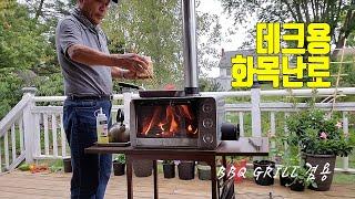 토스트오븐을 개조한 화목난로, 데크에 설치, BBQ G…