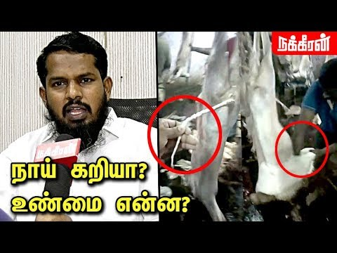 Video Proof : நாய் கறியா? ஆட்டுக் கறியா? Royapuram A.Ali clarifies Dog meat issue | Dog meat seized
