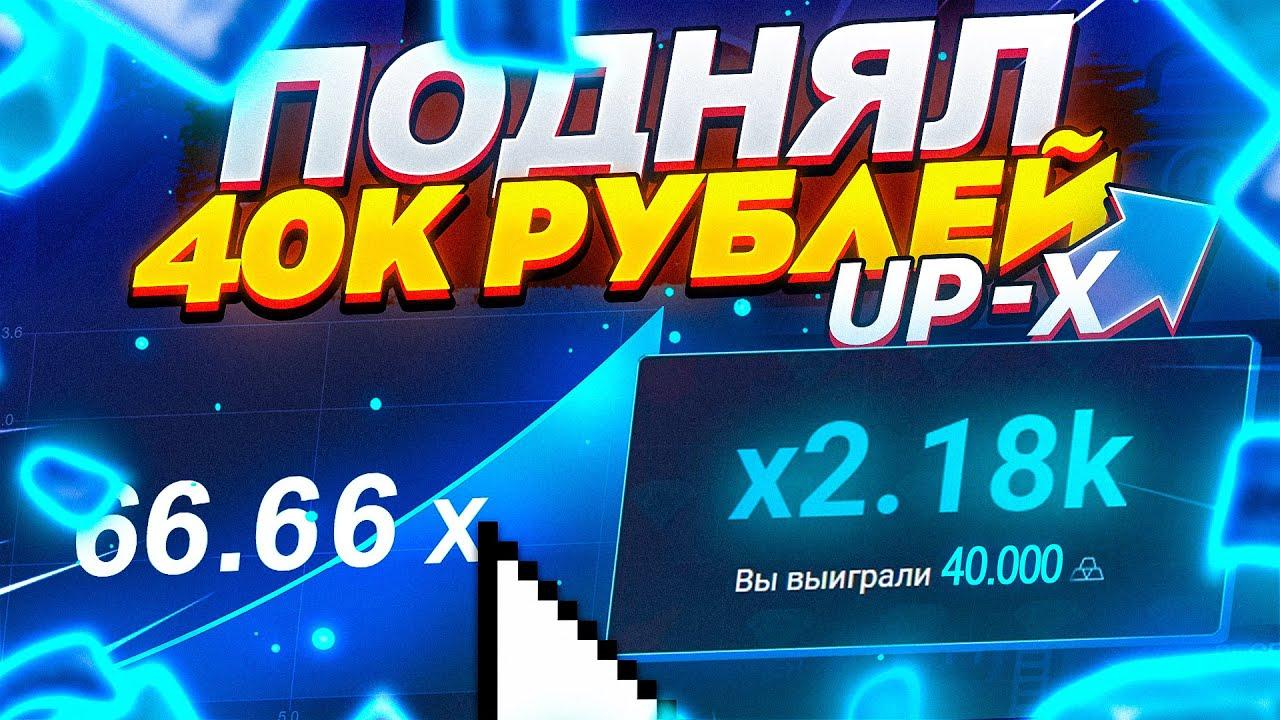 UP-X ПОДНЯЛ 40.000 РУБЛЕЙ НА 24 МИНАХ!