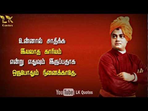 Download Vivekananda Motivation Quotes Tamil Motivational
