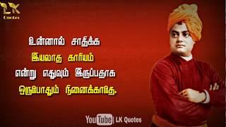 Vivekananda motivation quotes Tamil   Motivational WhatsApp status   WhatsApp status Motivation   LK