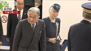 上皇ご夫妻が京都から帰京 退位の行事すべて終了(19/06/13)