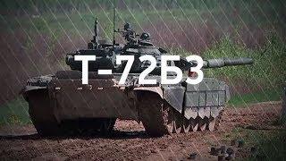 «Т-72БЗ в деле»: эксклюзивные кадры