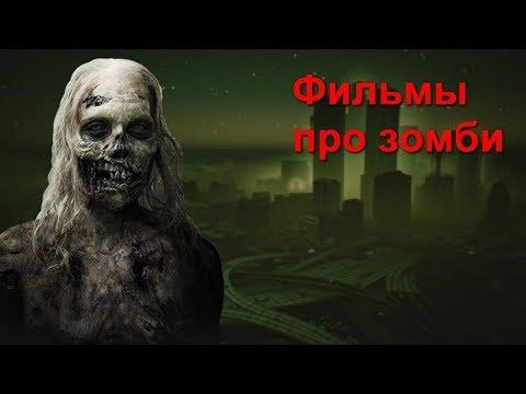 7 крутых фильмов про зомбиапокалипсис! - Видео онлайн