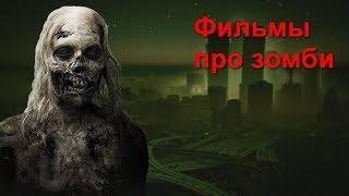 7 крутых фильмов про зомбиапокалипсис!