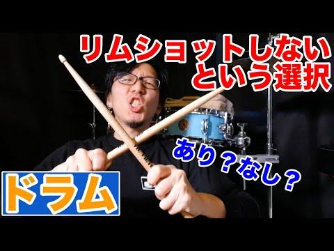 【ドラム】リムショットは必須じゃない☆☆