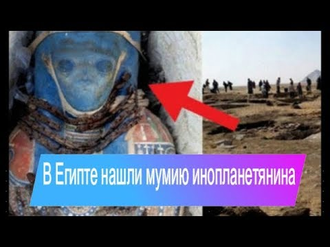 Секретный проект Исида: КГБ нашло мумии инопланетян