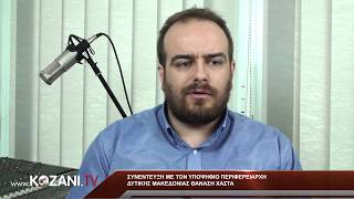 Συνέντευξη του υποψήφιου Περιφερειάρχη Δυτικής Μακεδονίας Θανάση Χαστά στο www.kozani.tv