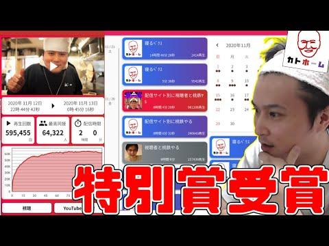 視聴者がめちゃめちゃ便利なアプリ「カトホーム」【2021/01/03】