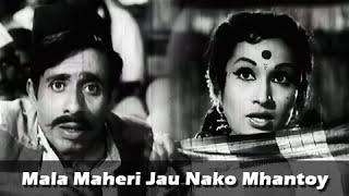 Mala Maheri Jau Nako Mhantoy - Lavani Song - Ganana Ghungaru Haravala Marathi Movie - Arun Sarnaik