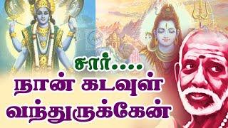 சார் நான் கடவுள் வந்துருக்கேன் Sir, I aṁ God - Mahaperiyava sayings@aalayavideo