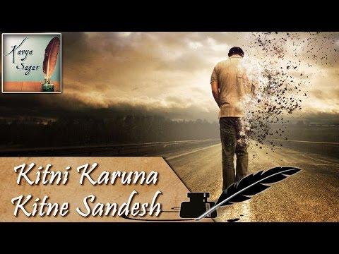 कितनी करुणा कितने संदेश | Kitni Karuna Kitne Sandesh | Hindi Kavita | Mahadevi Verma Poems