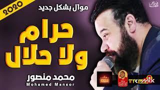 موال محمد منصور | حرام ولا حلال 2020 | حزين | موال النجوم 2020