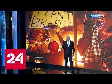 Расизм в США: стрим убийства и задержание журналистов - Россия 24