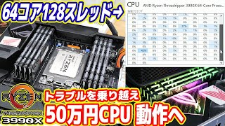 YouTube動画:【世界最強PCを作る】50万円CPU、トラブルを乗り越え動作した!【Ryzen Threadripper 3990X #03】