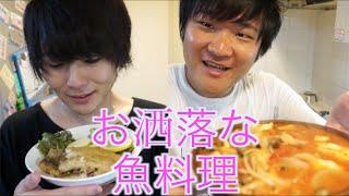 トミックvsマホト オシャレな魚料理対決? thumbnail