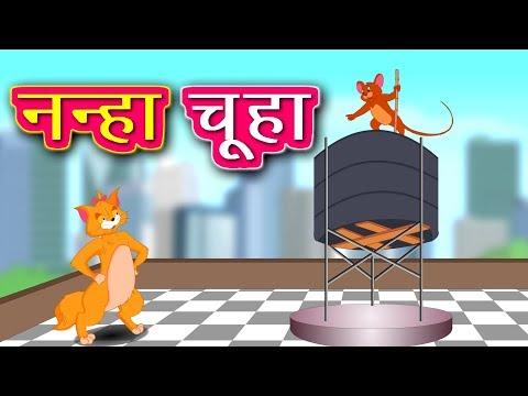नन्हा चूहा | Baalgeet | Hindi Rhymes For Kids | Kidda Junction