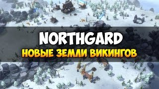 Northgard ❄ Стратегия-наследник The Settlers