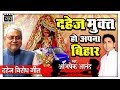 2018 Superhit Lokgeet दहेज़ मुक्त हो अपना बिहार | Abhishek Anand | Bhojpuri Songs New | Nav Bhojpuri