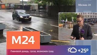 Смотреть видео Ливень в Москве - Москва 24 онлайн