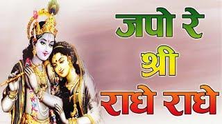 New Shree Radhey Krishna Bhajan 2019 जपो रे श्री राधे राधे BhaktiDarshanHD