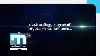 Handshake Provides Clue To Murder Mystery | Mathrubhumi X File| Episode:9| Part 1 thumbnail