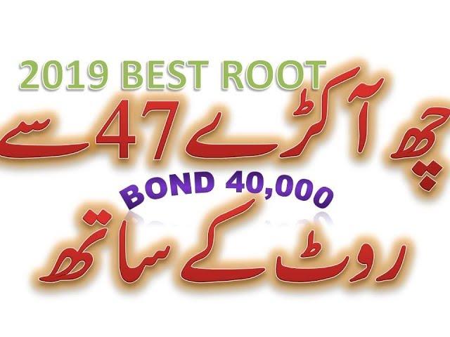 Prize Bond 40,000 Dhamaka Akkra Root 1/6/2019.