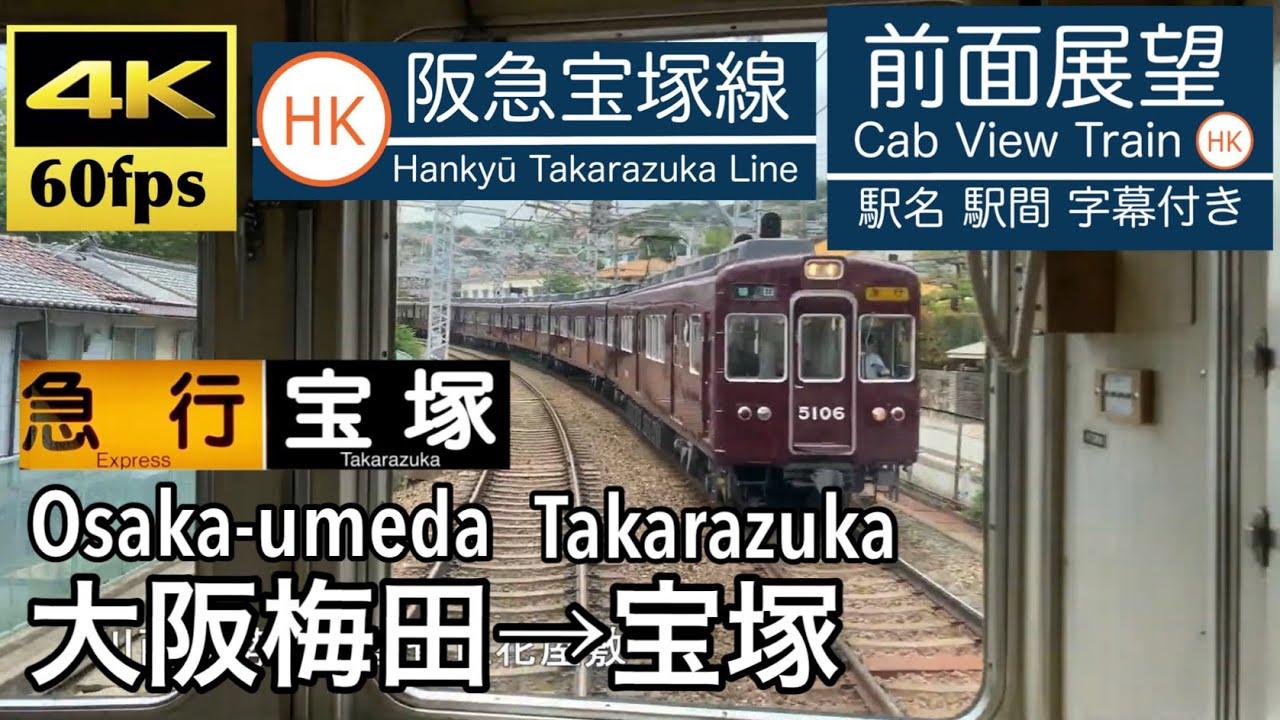 阪急 宝塚 線