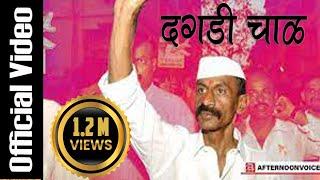Dagadi Chawl   Full Official Video 2016   Sarvesh Shirke   Dagadi Chawl chi Aiemauli   Arun Gawli  