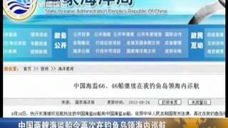 中国两艘海监船今再次在钓鱼岛领海内巡航