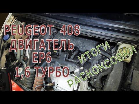 Раскоксовка, что произошло с двигателем Peugeot 408 EP6 после 1300 км пробега?